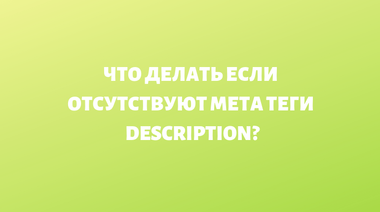 Что делать если отсутствуют мета теги Description?