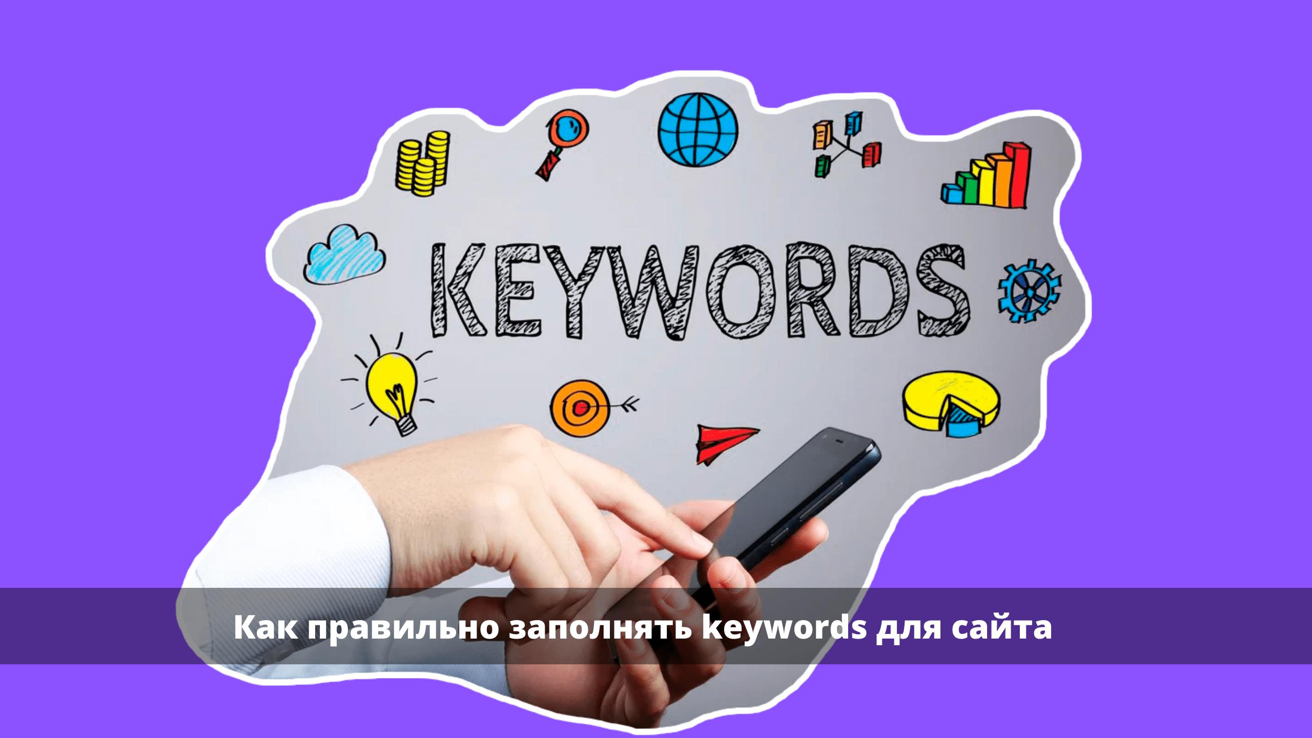 Как правильно заполнять keywords на сайте