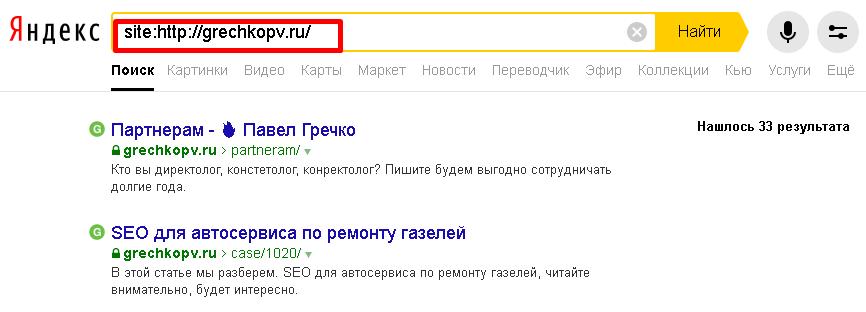 Как проверить индексацию сайта в поисковых системах