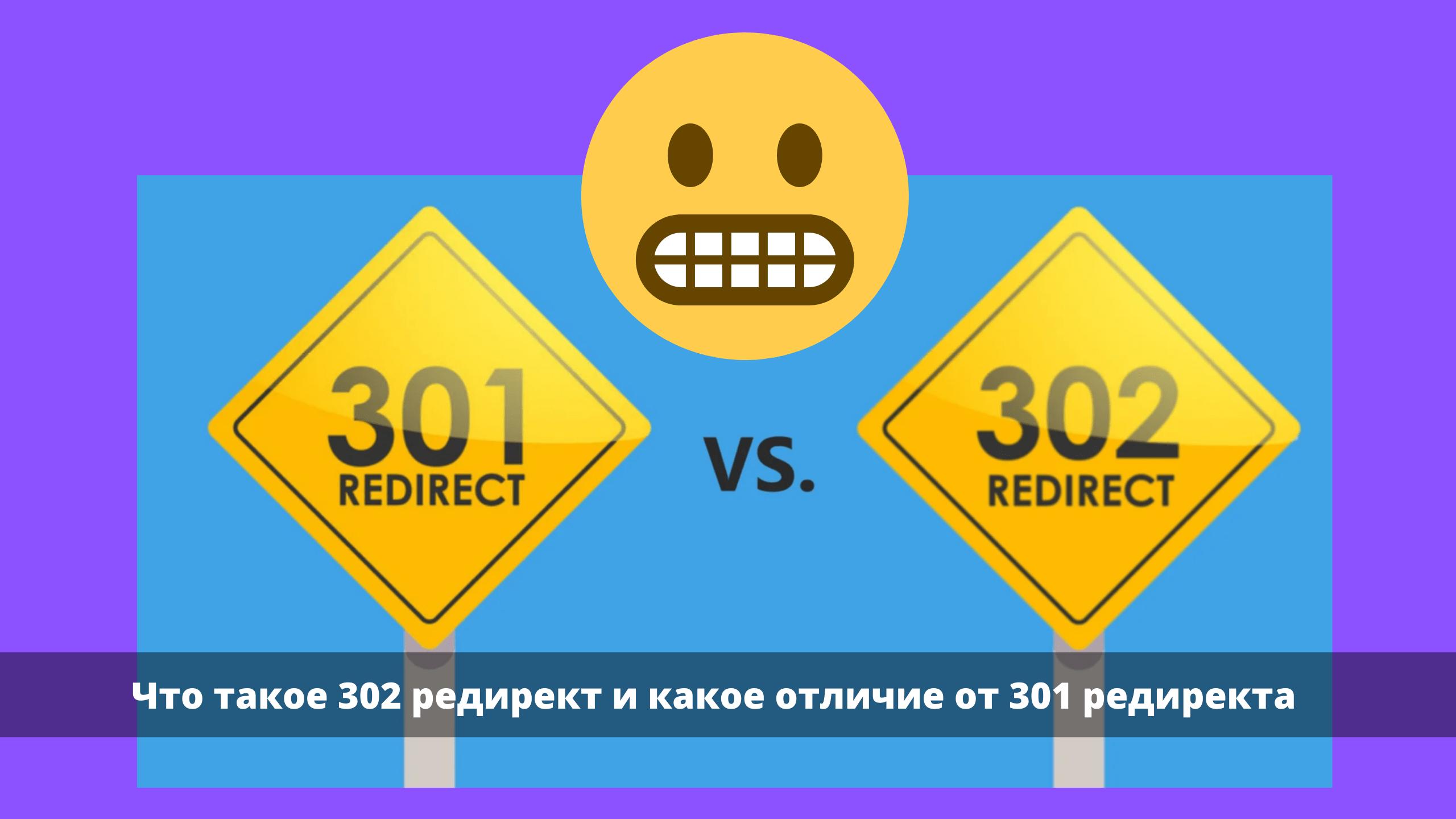 Что такое 302 редирект и какое отличие от 301 редиректа