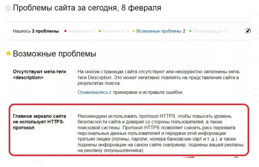Предупреждение в вебмастере