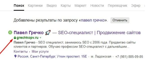 Метка https в поиске яндекса