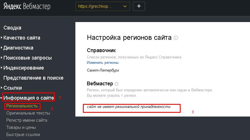 Добавление региона через вебмастер