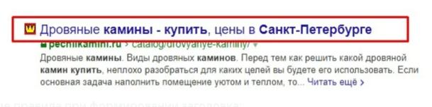 Как сделать расширенный сниппет в Яндекс