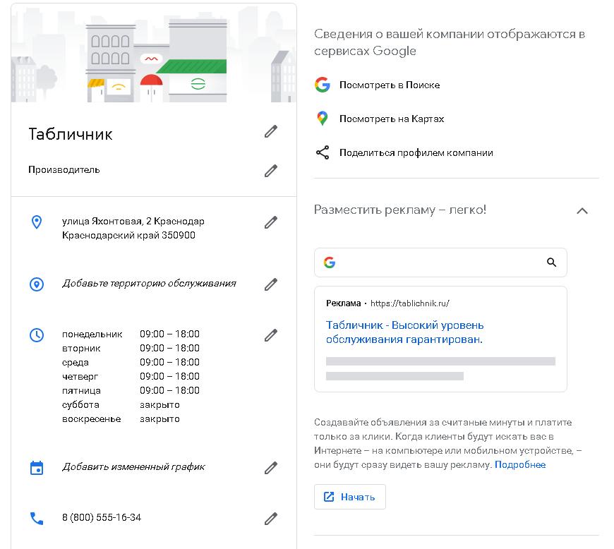 Пример карточки организации в Гугл