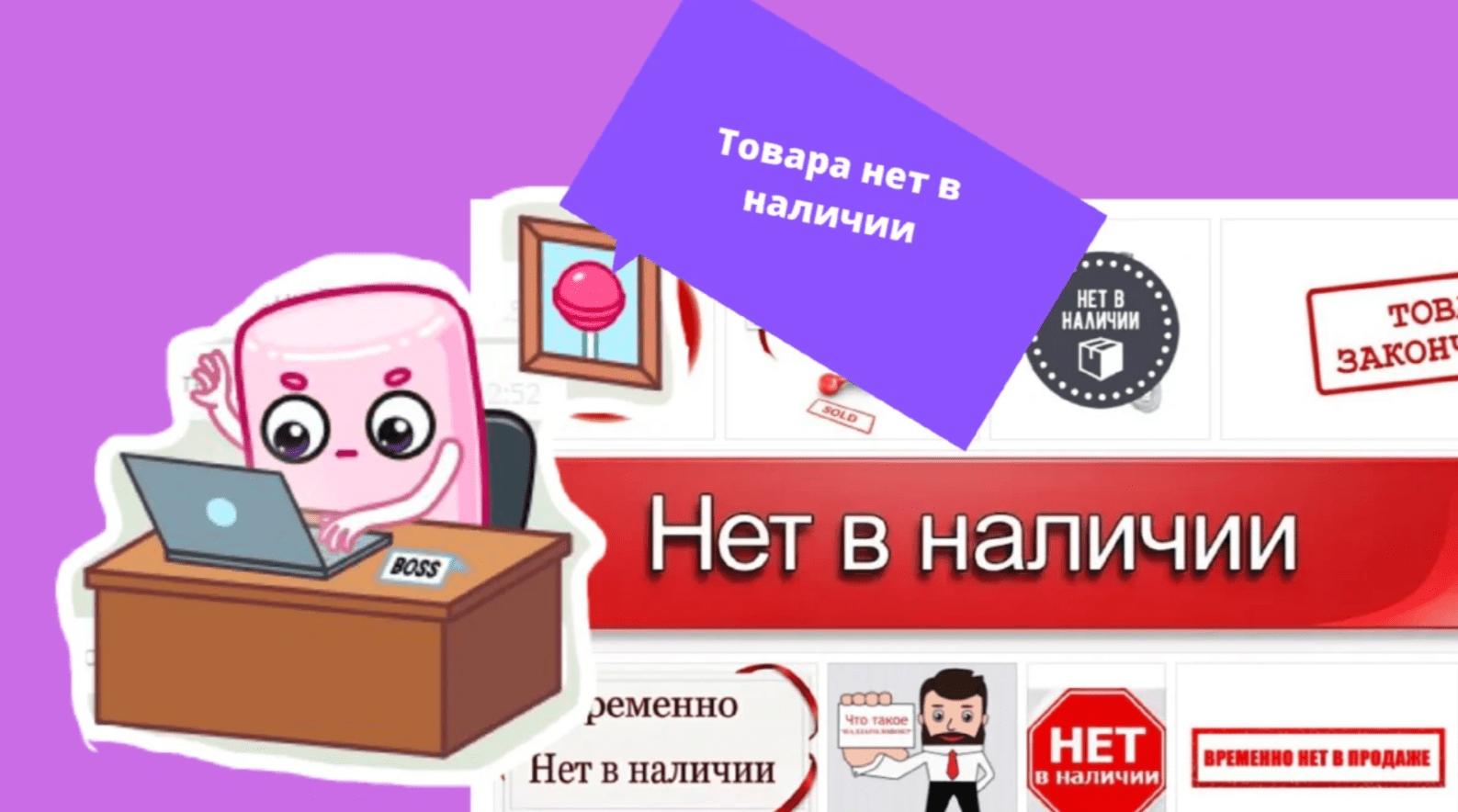 Товара нет в наличии: Что делать Интернет-магазину?