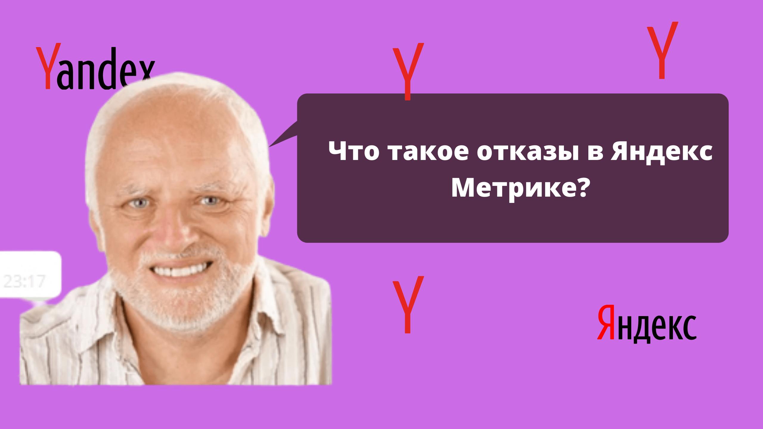 otkazy v metrike - Что такое отказы в Яндекс Метрике?