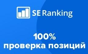 14.48.36 kak obnovit zaprosy v seranking goog - Как обновить запросы в SeRanking