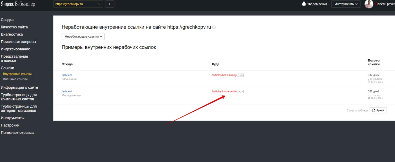 Как проверить битые ссылки на сайте